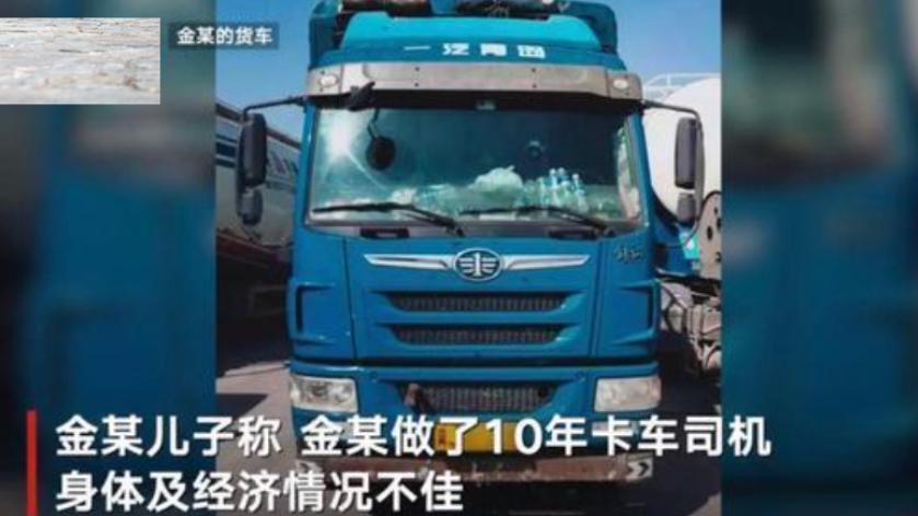 河北卡车司机北斗定位掉线被罚喝农药自杀