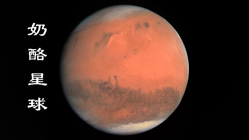 """""""奶酪星球""""火星上的那些井火星  奶酪  威尔斯  小行星  奶酪星球"""