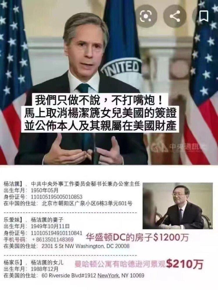 一张写有杨洁篪及其妻女在美国住址的图片近日在网上流传。