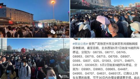 京广高铁昨天大批列车延误,使本就壅挤不堪的北京西站瘫痪至深夜。(图片来源:网络合成)