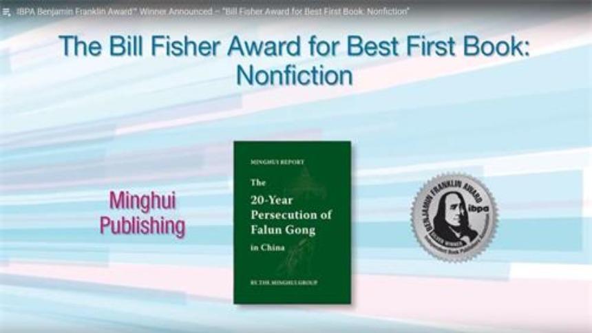 《明慧报告》获美国出版界最高国家级荣誉奖