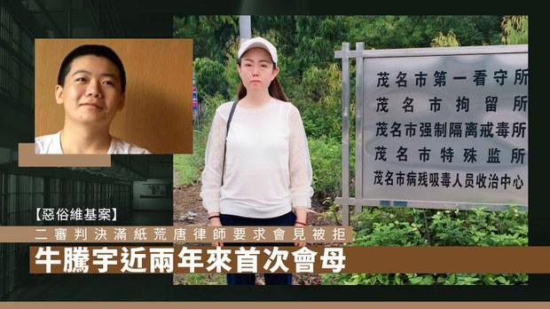 牛腾宇的母亲于5月3日到达广东茂名第一看守所,获准与被羁押近两年的儿子会面。(图片来源:自由亚洲)