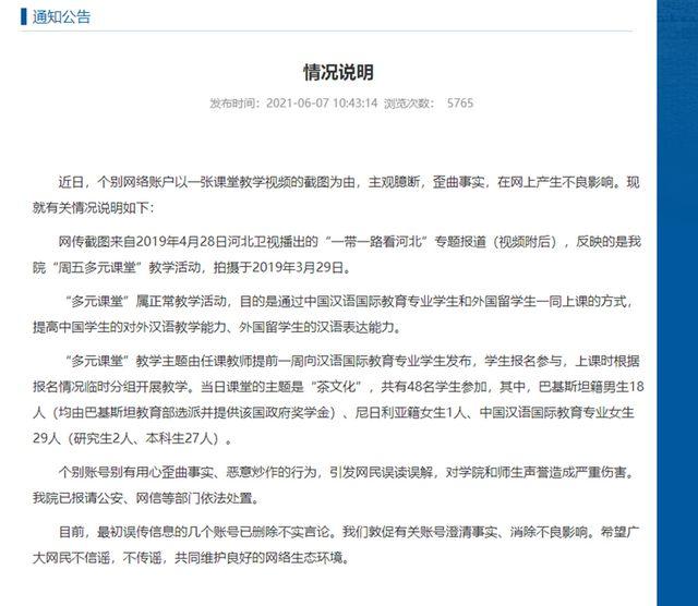 河北师范大学国际文化交流学院的声明。(图片来源:网络)