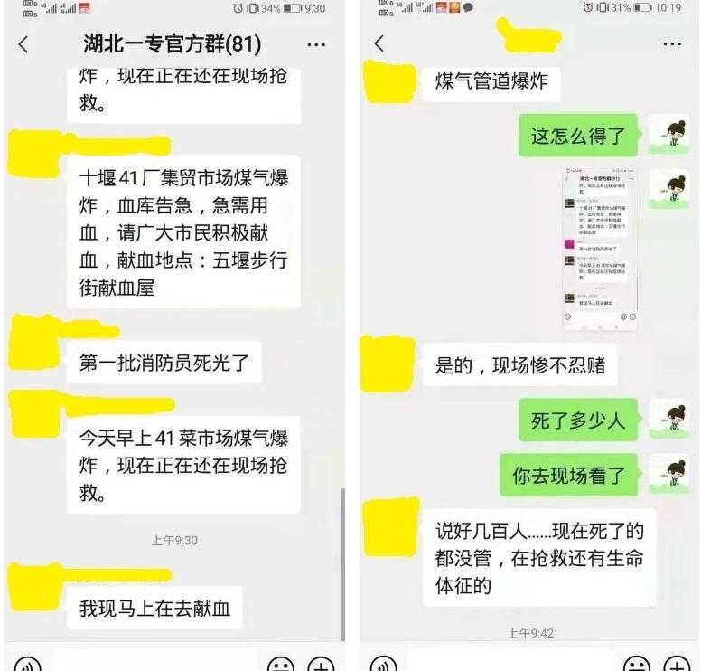 网聊曝十堰爆炸死亡上百人。(图片来源:网络)