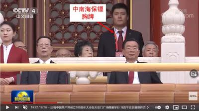 中共退休高层身后站立者佩戴中南海保镖胸牌(图片来源:视频截图)