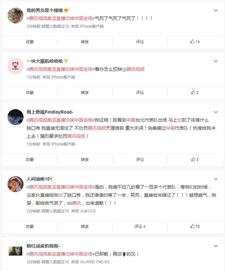 ,当台湾进场时NHK主播大喊「台湾」,这让中国腾讯把直播立刻停掉,结果中国网友看不到第108顺位进场的中国队大崩溃。
