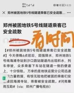 官方7月20日晚间8时左右发出的消息,与地铁5号线真实情况明显不符。(图片来源:网络)
