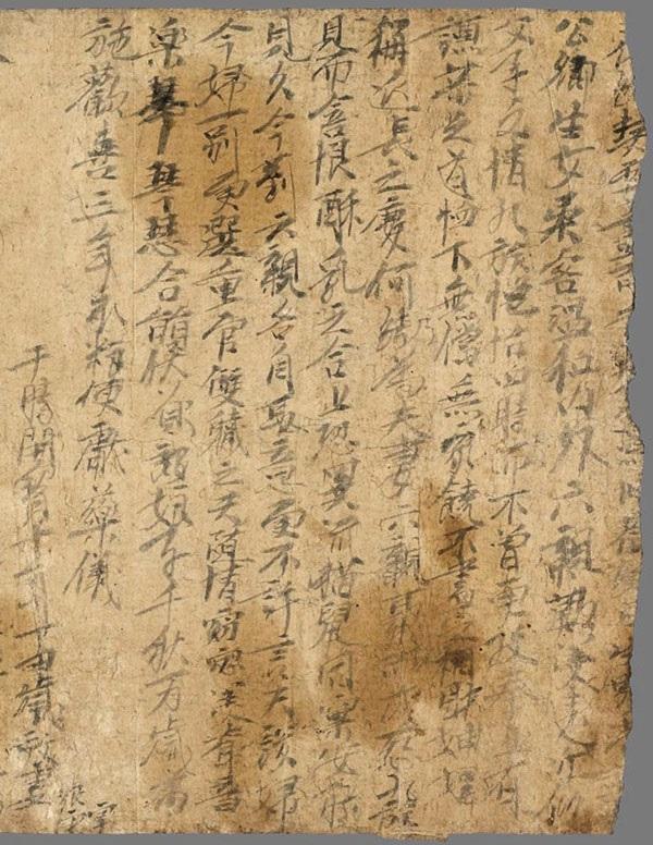 唐-放妻书(网络图片)