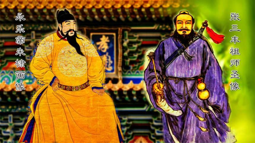 明成祖朱棣与张三丰