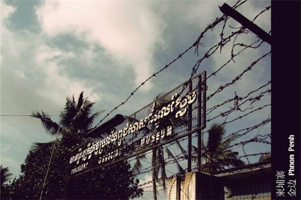 我在柬埔寨见到了地狱