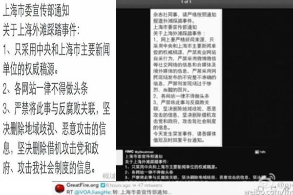 【上海踩踏】沪宣传部发紧急通知 禁网站头条报导