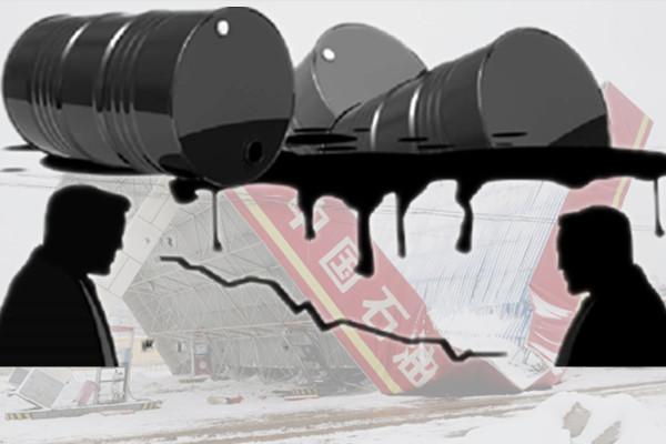 国资委及石油系统三省部级高官被通报