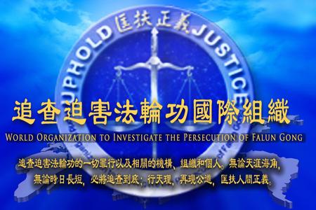 追查国际:立案追查黑龙江抓捕诉江法轮功学员的主要责任人