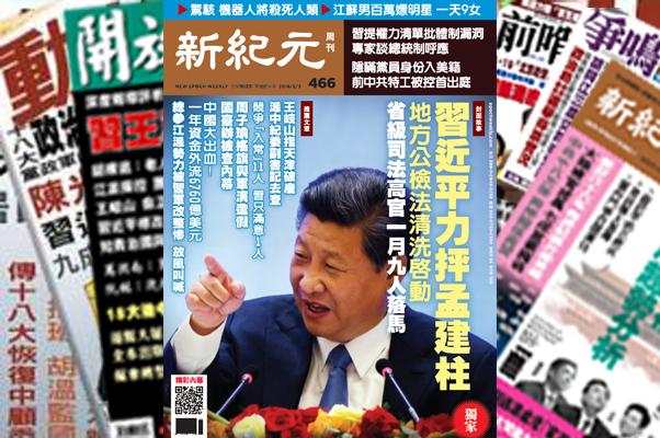 【名刊话坛】习近平2016强势布局,司法改革是重点
