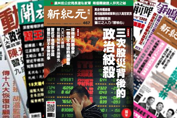 【名刊话坛】习近平撬动黑金帝国,车峰案牵出五大家族