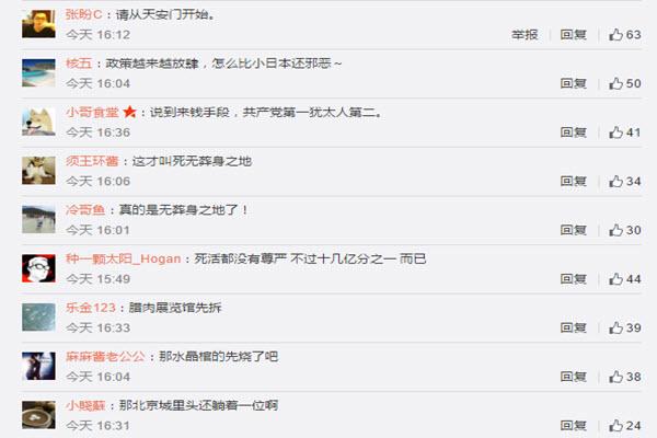 当局推行的殡葬改革引发民间愤怒 微博截图