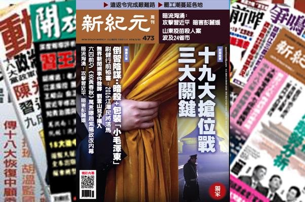 【名刊话坛】 逼宫信事件发酵,刘云山势将危矣