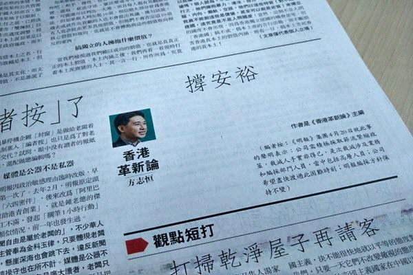 """不满总编被炒 《明报》专栏连续4日""""开天窗"""""""