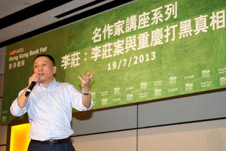 """李庄在香港揭秘当年重庆""""唱红打黑""""惊人黑幕"""