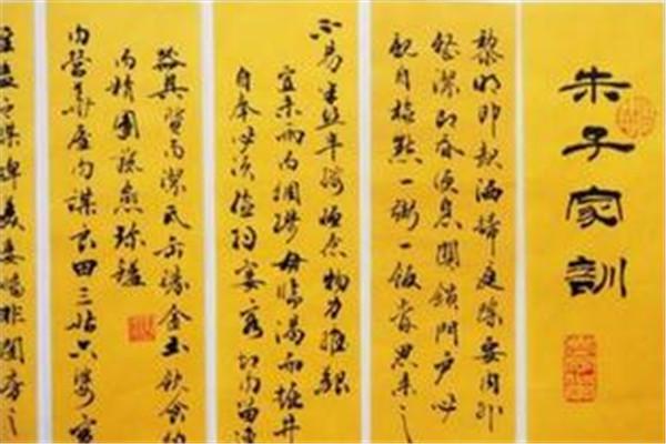 《朱子家训》仅317字 字字珠玑