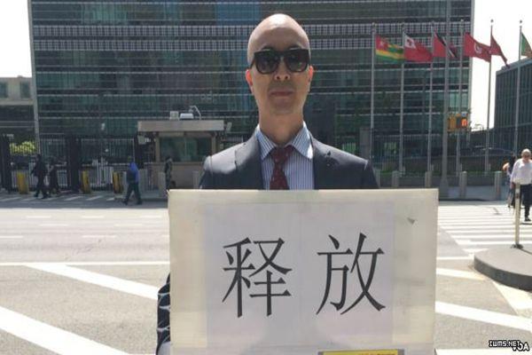被关押的郭飞雄受侮辱绝食 纽约维权人士联合国前声援