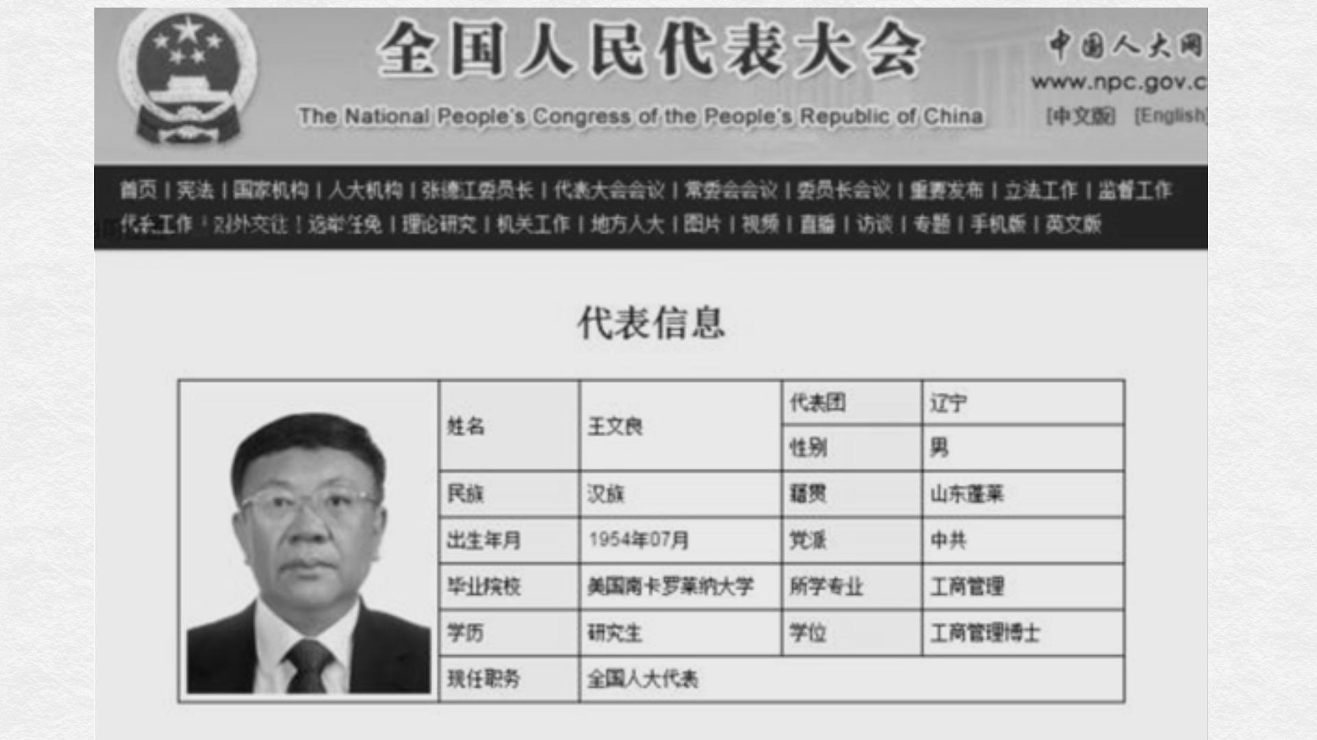 美官员涉非法接收中国人大代表捐款被查