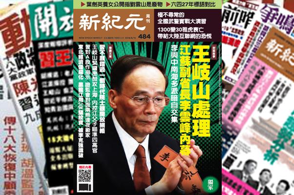 【名刊话坛】六类证据揭示 中国有庞大的活人器官库
