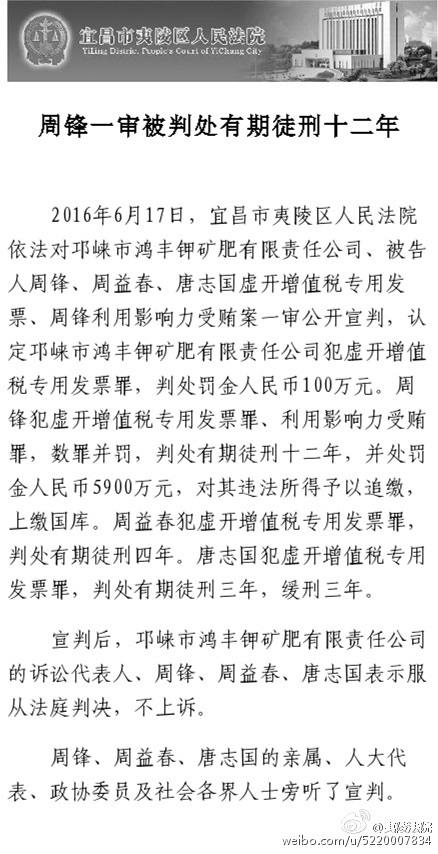 """周永康家族或面临""""覆灭"""" 侄子周锋被判12年"""