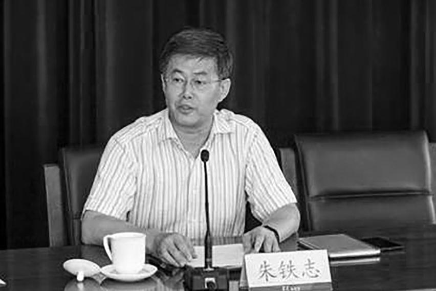 """《求是》副总编朱铁志自缢身亡 与北京""""打虎""""有关?"""