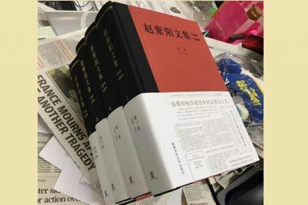 《赵紫阳文集》香港出版 九成内容首公开