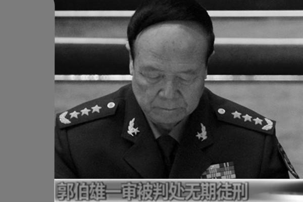 郭伯雄卖官鬻爵 家族式腐败