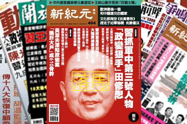 """【名刊话坛】网文热议""""防政变"""",江习决战公开化"""