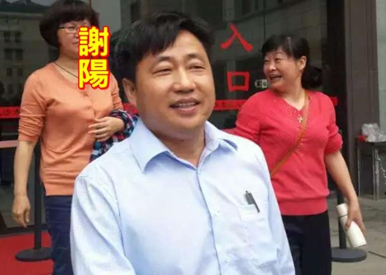 谢阳律师遭酷刑被曝光 知情者:有北京高层下令