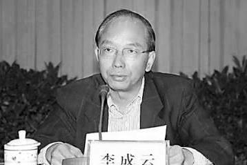 """周永康""""老部下""""四川省原副省长李成云被立案侦查"""