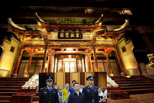 """广州""""六百帝""""万庆良以受贿罪被判处无期徒刑"""