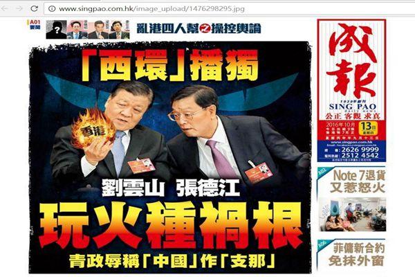 《成报》向《环球时报》开战 指张德江刘云山政治抹黑