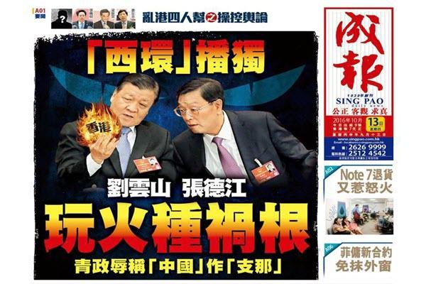 《成报》PK《环时》把张德江刘云山拖下水