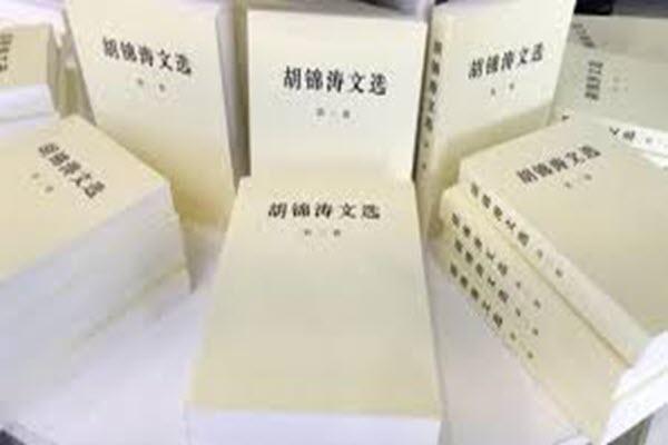 揭胡锦涛执政时的尴尬 政令不出中南海