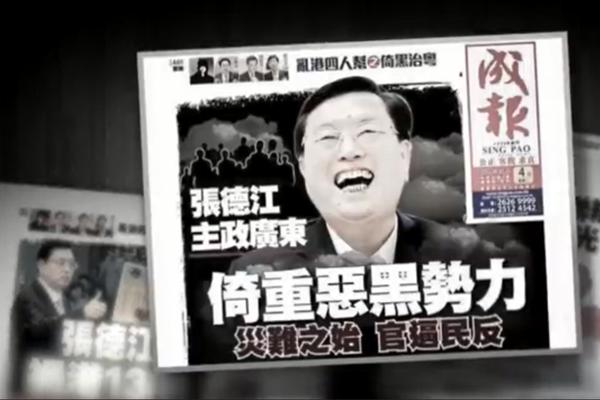 中共中纪委巡视组通报 张德江涉10大问题